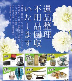 遺品整理お伺い致します。 リサイクルショップ リバース東広島店 082-423-9137