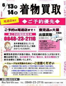 【尾道店限定】着物買取イベント開催! ご予約優先6月13日(木) 〜6月14日(金)