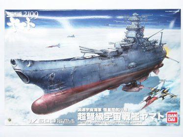 宇宙戦艦大和のプラモデル買取ました!!!