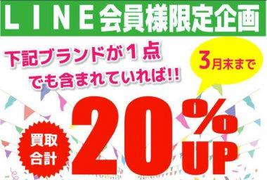 全店舗対象 LINE会員様限定 買取企画開催中です!2/1~3/31 三原 尾道 東広島