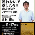 日本リユース研究会