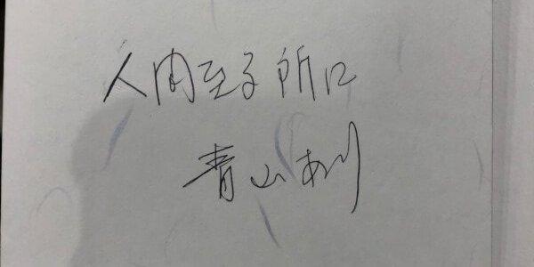 <偉大な先輩とのお別れ会>