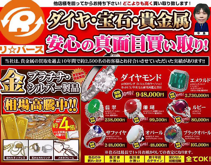ダイヤ・宝石・貴金属買い取ります