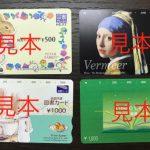 図書カード ¥500- 、¥1000- 、 ¥10,000-