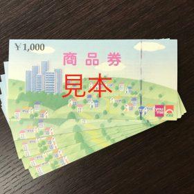 イズミ商品券 ¥1,000 ショージ商品券 ¥1,000