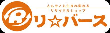 リサイクルショップ リバース 三原店 尾道店 東広島店