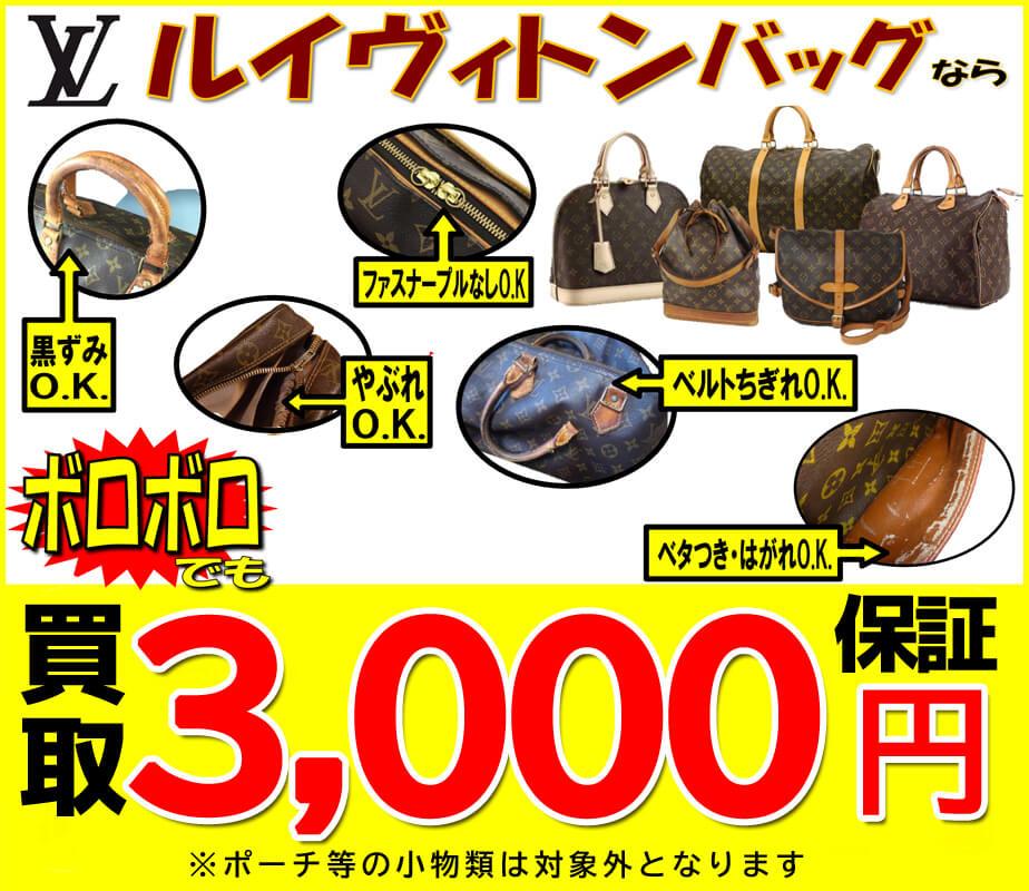 ブランド3000円